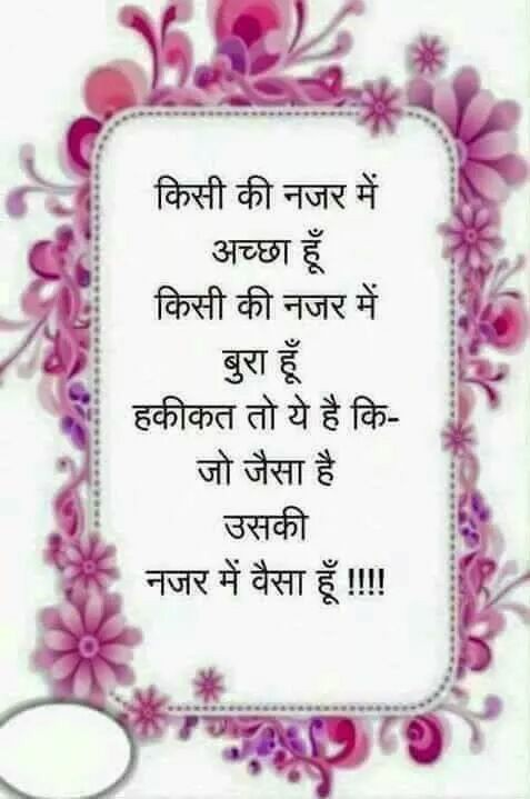 Life-Quotes-in-Hindi-for-Whatsapp-25.jpg