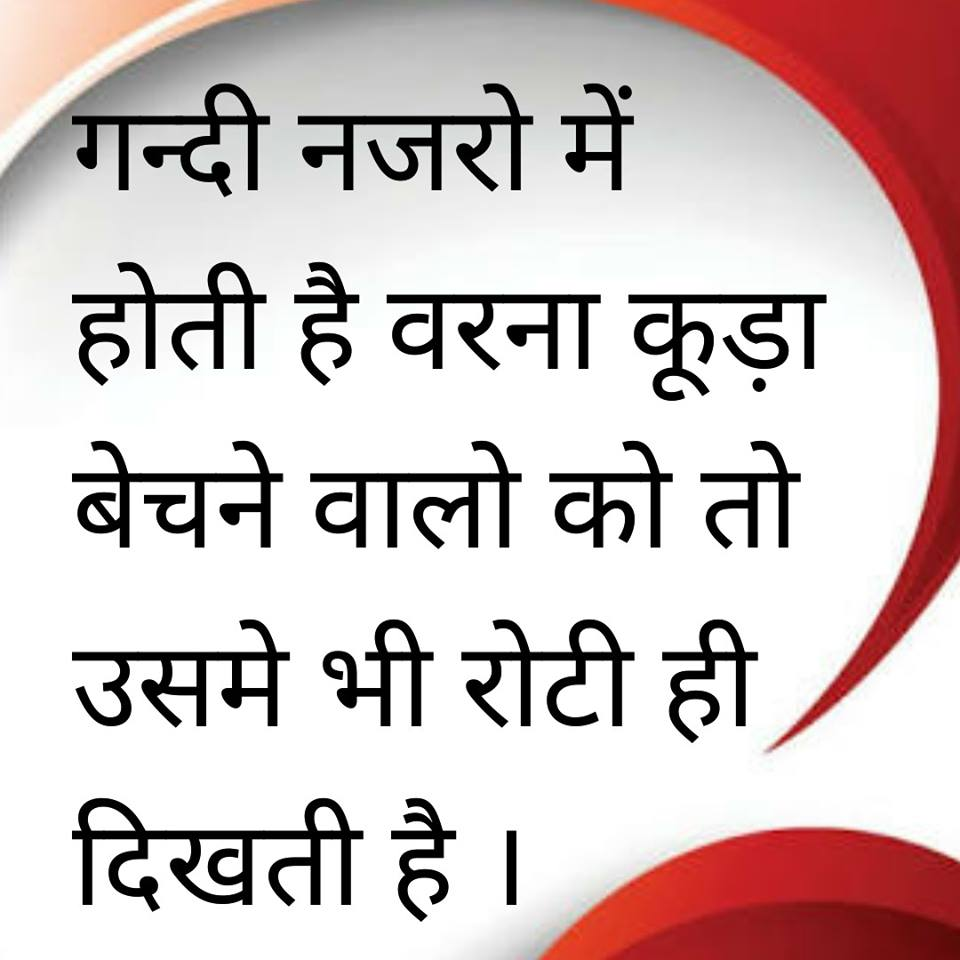 Life-Quotes-in-Hindi-for-Whatsapp-26.jpg