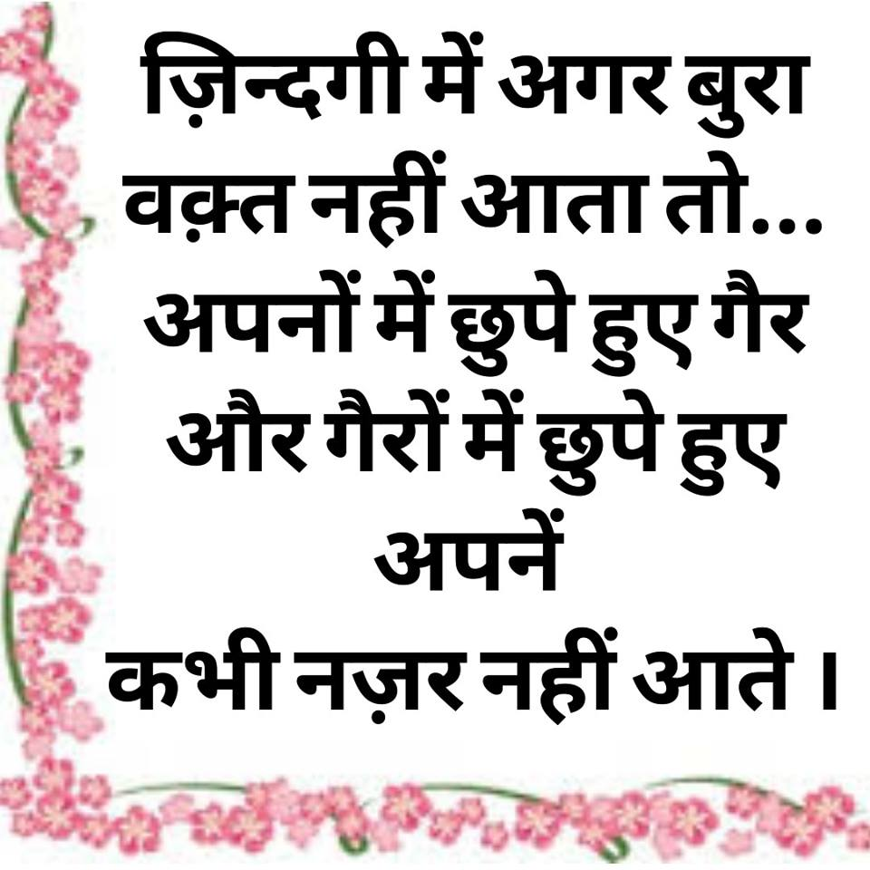 Life-Quotes-in-Hindi-for-Whatsapp-28.jpg