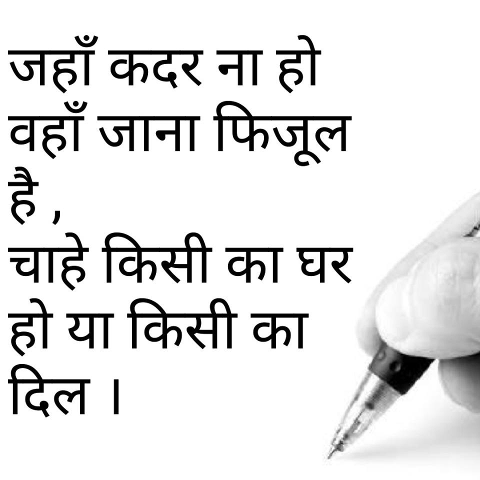 Life-Quotes-in-Hindi-for-Whatsapp-29.jpg