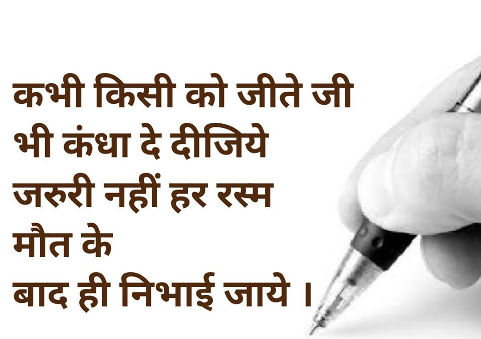 Life-Quotes-in-Hindi-for-Whatsapp-30.jpg