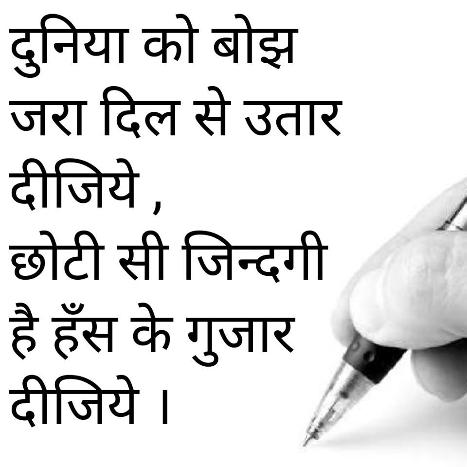 Life-Quotes-in-Hindi-for-Whatsapp-31.jpg