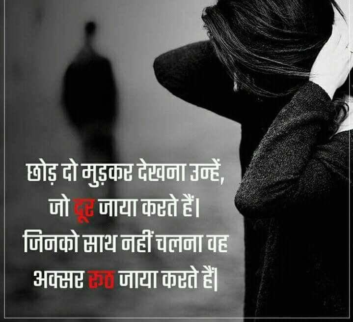 Life-Quotes-in-Hindi-for-Whatsapp-32.jpg