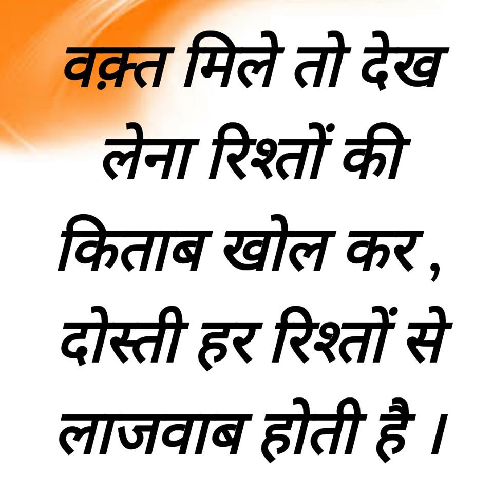 Life-Quotes-in-Hindi-for-Whatsapp-34.jpg
