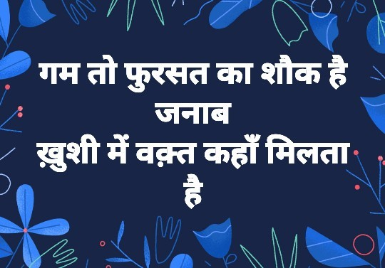 Life-Quotes-in-Hindi-for-Whatsapp-4.jpg