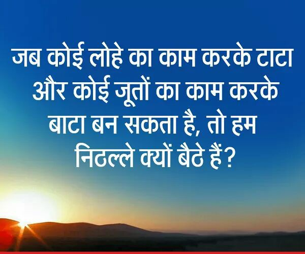 Life-Quotes-in-Hindi-for-Whatsapp-7.jpg