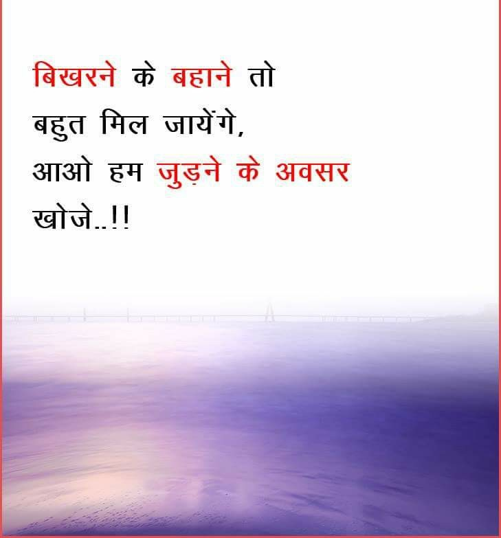 Motivational-Quotes-in-Hindi-1.jpg