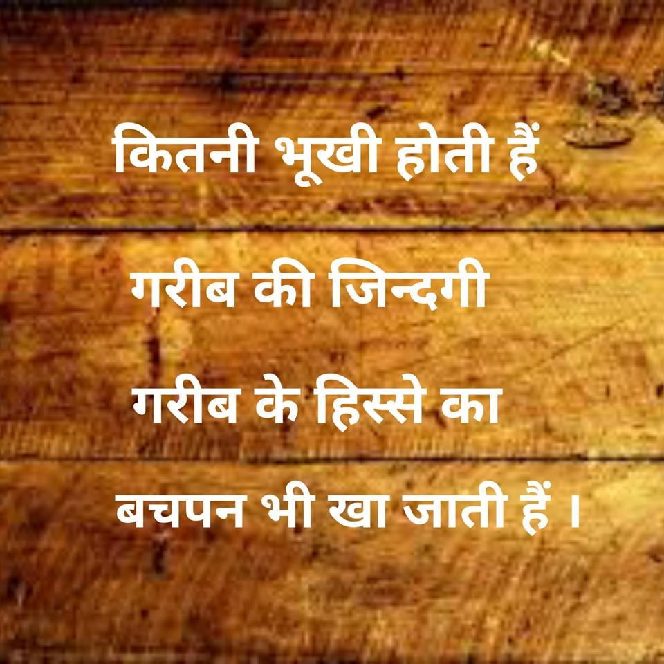 Motivational-Quotes-in-Hindi-12.jpg