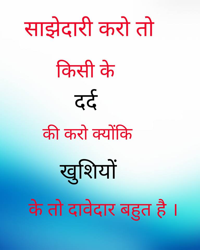 Motivational-Quotes-in-Hindi-13.jpg