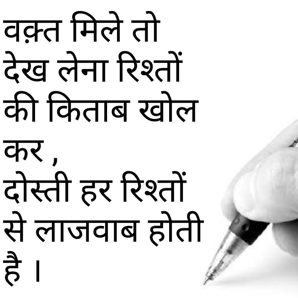 Motivational-Quotes-in-Hindi-16.jpg