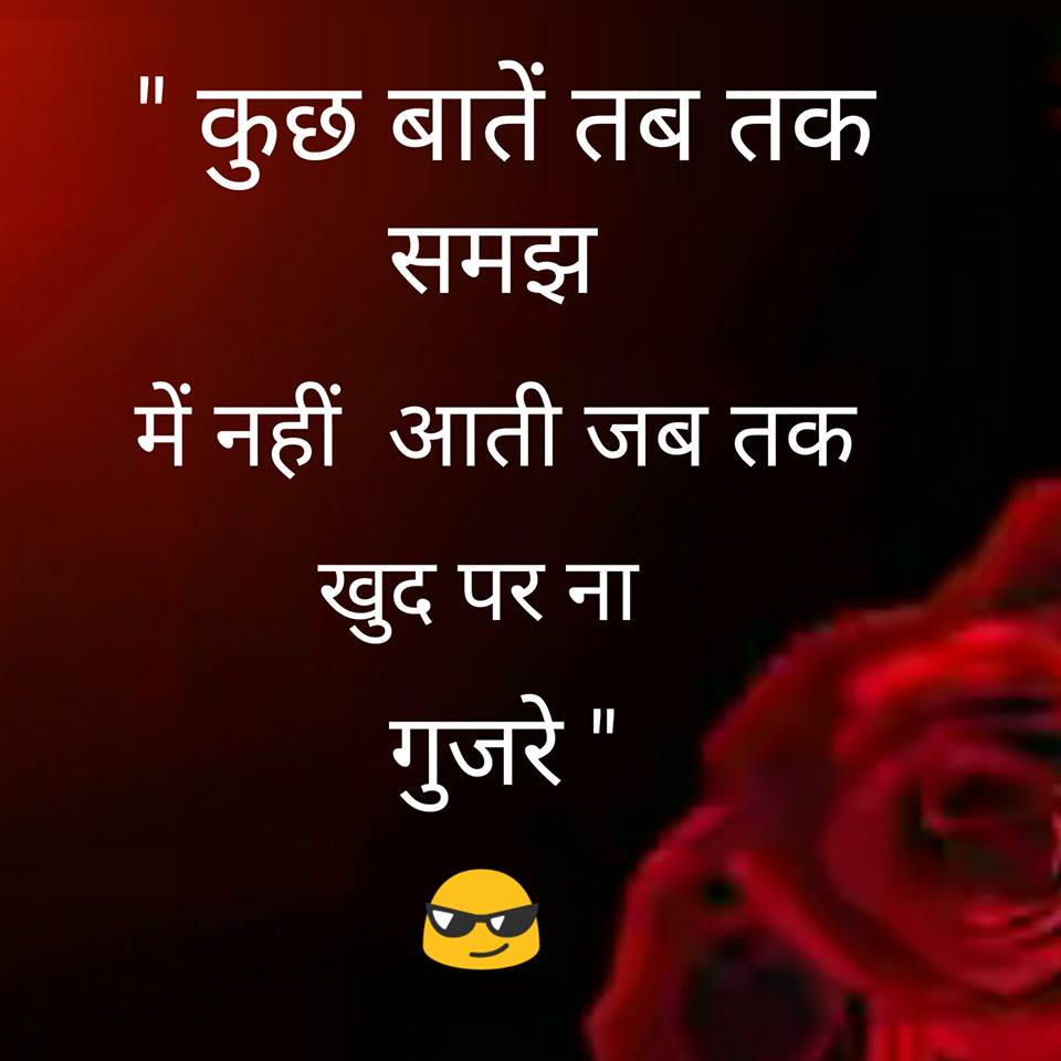 Motivational-Quotes-in-Hindi-17.jpg