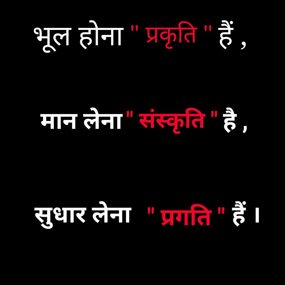 Motivational-Quotes-in-Hindi-18.jpg