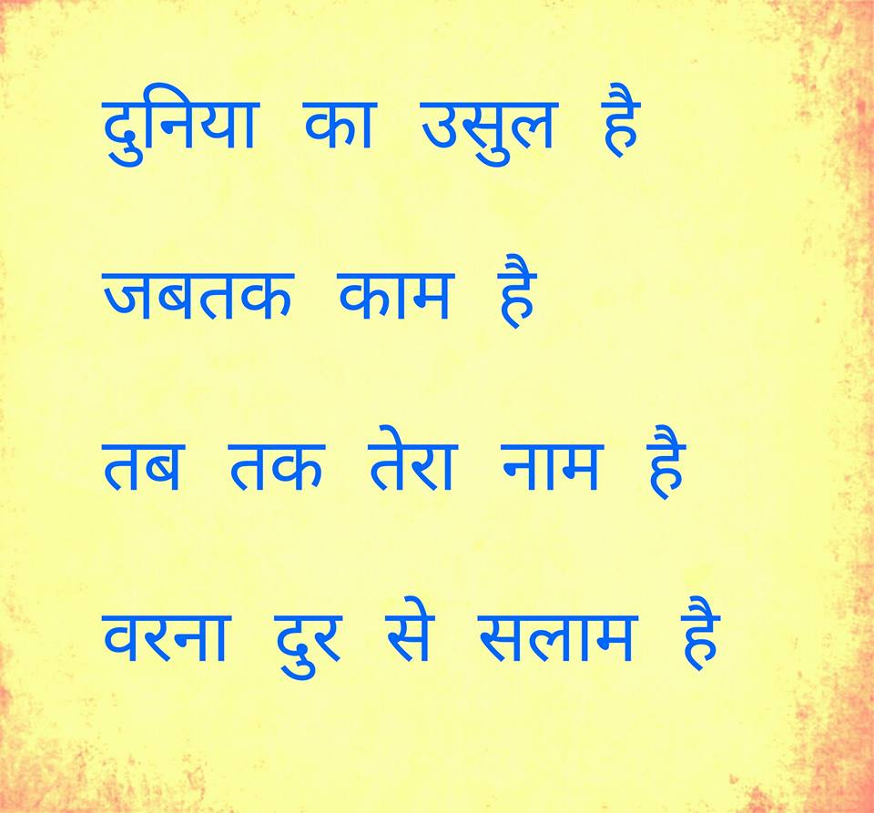 Motivational-Quotes-in-Hindi-19.jpg