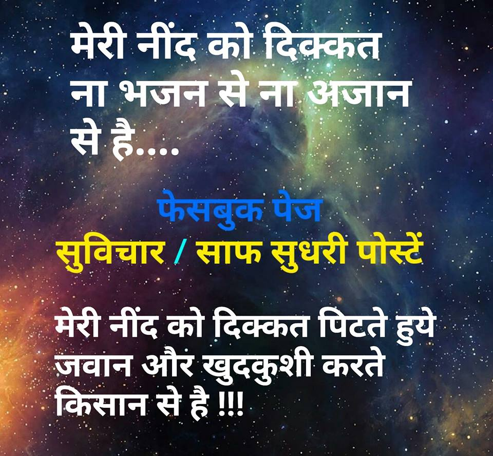 Motivational-Quotes-in-Hindi-2.jpg
