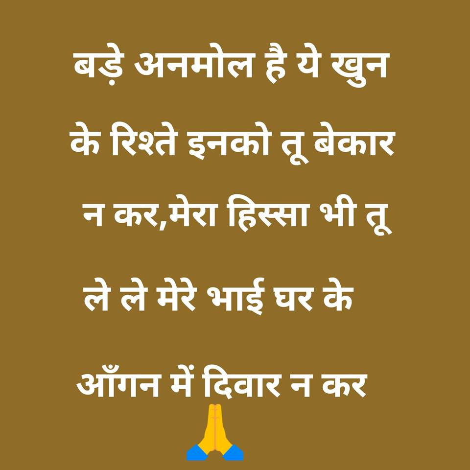 Motivational-Quotes-in-Hindi-21.jpg