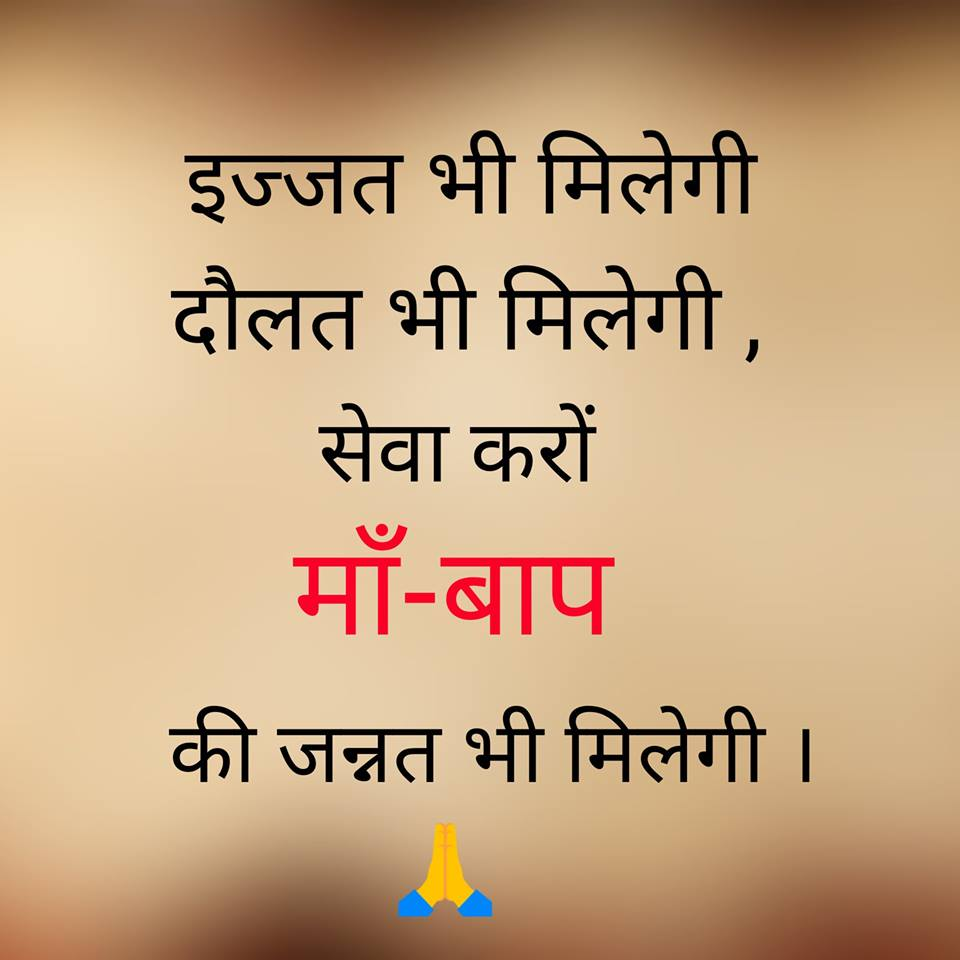 Motivational-Quotes-in-Hindi-23.jpg