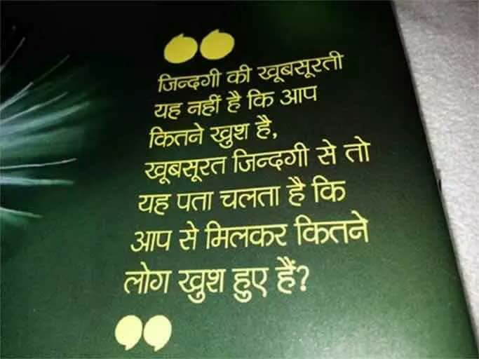 Motivational-Quotes-in-Hindi-26.jpg