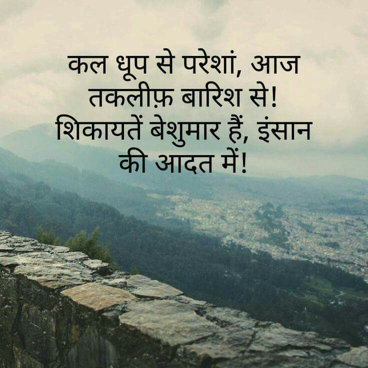Motivational-Quotes-in-Hindi-28.jpg
