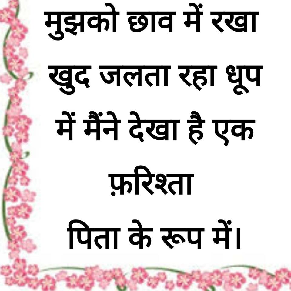Motivational-Quotes-in-Hindi-3.jpg