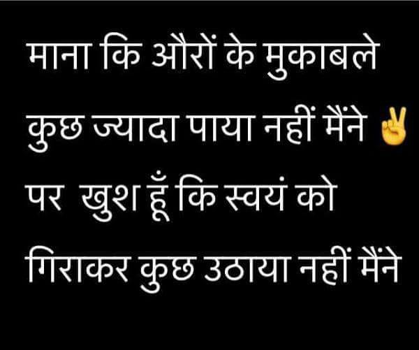 Motivational-Quotes-in-Hindi-31.jpg