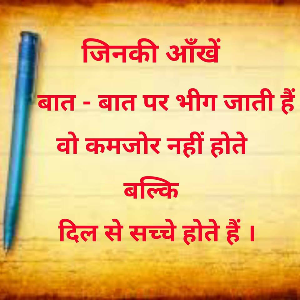 Motivational-Quotes-in-Hindi-34.jpg