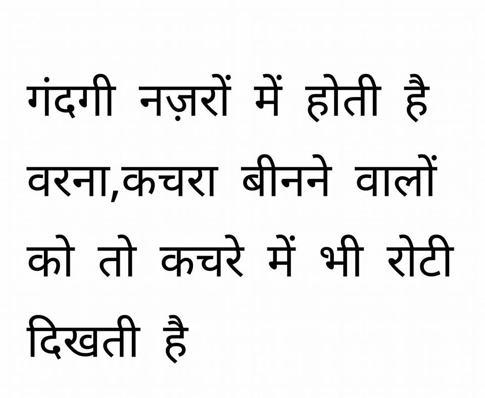Motivational-Quotes-in-Hindi-35.jpg
