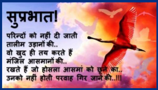 Suprabhat-Hindi-good-morning-wishes-pictures-31.jpg