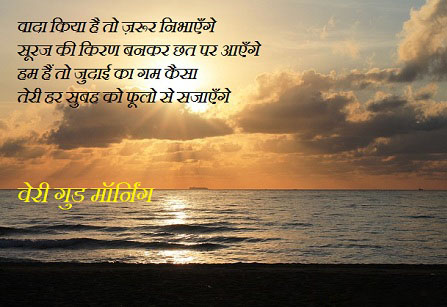 Suprabhat-Hindi-good-morning-wishes-pictures-32.jpg