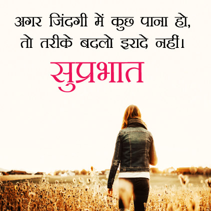 Suprabhat-Hindi-good-morning-wishes-pictures-33.jpg