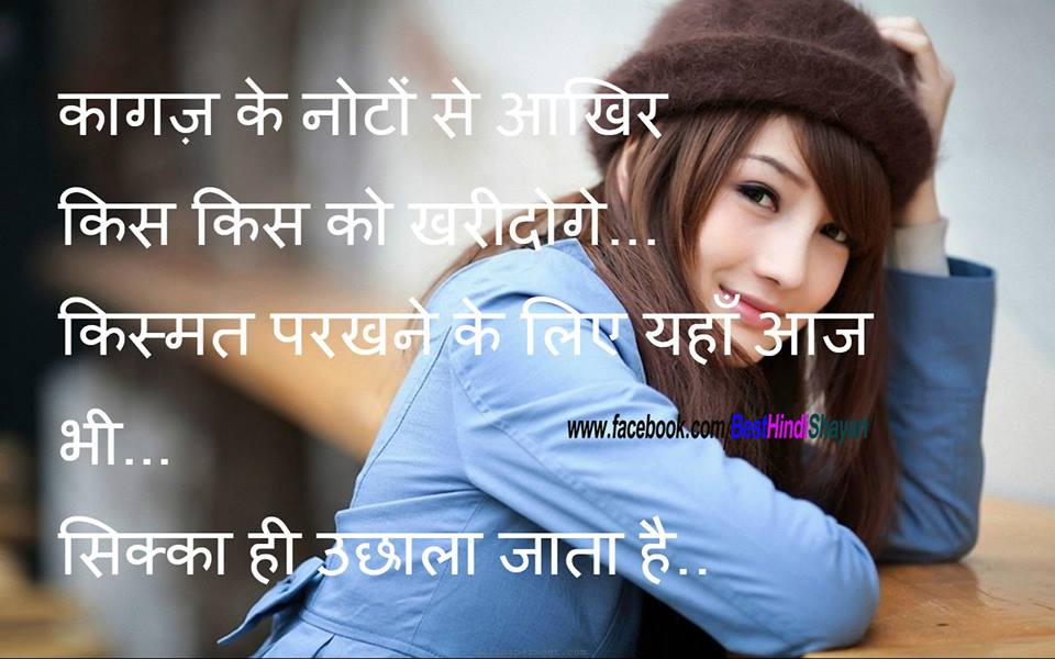 Touching-Hindi-Love-Shayari-10.jpg