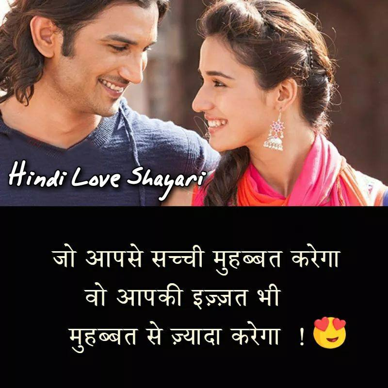 Touching-Hindi-Love-Shayari-13.jpg