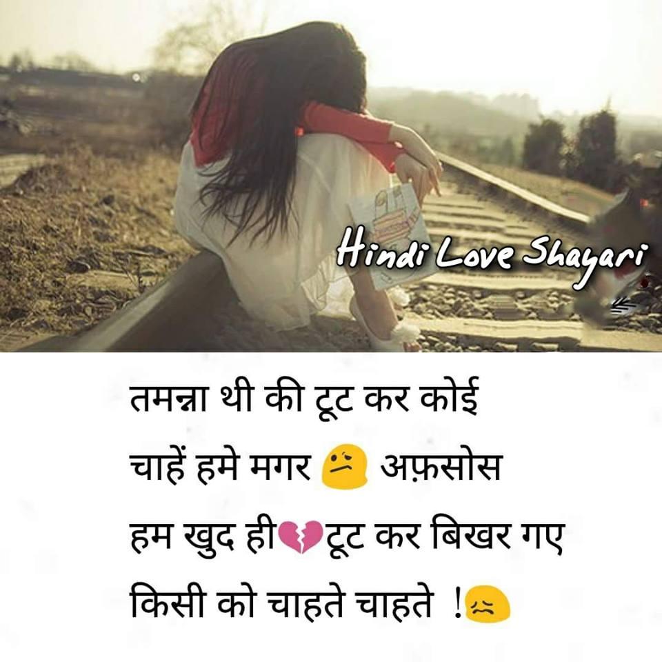 Touching-Hindi-Love-Shayari-14.jpg