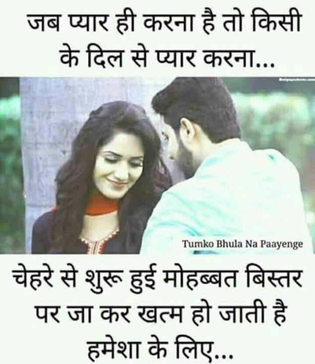 Touching-Hindi-Love-Shayari-17.jpg
