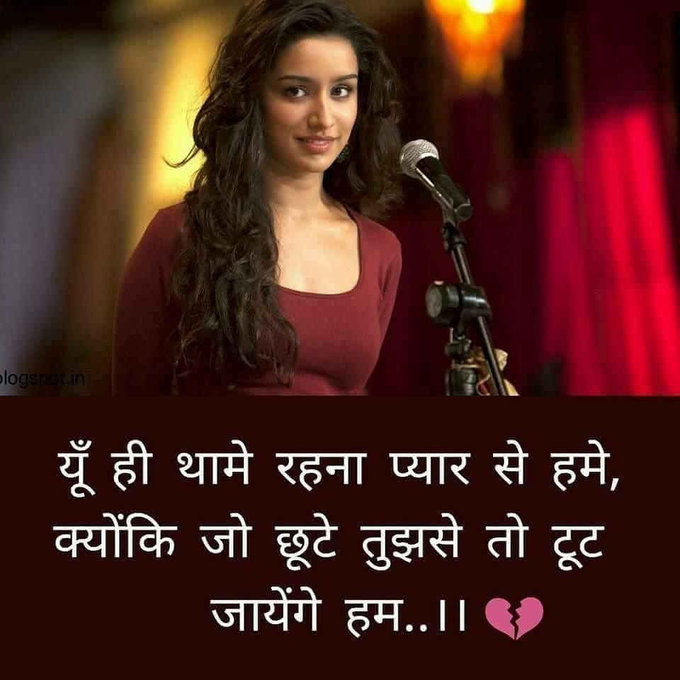 Touching-Hindi-Love-Shayari-21.jpg