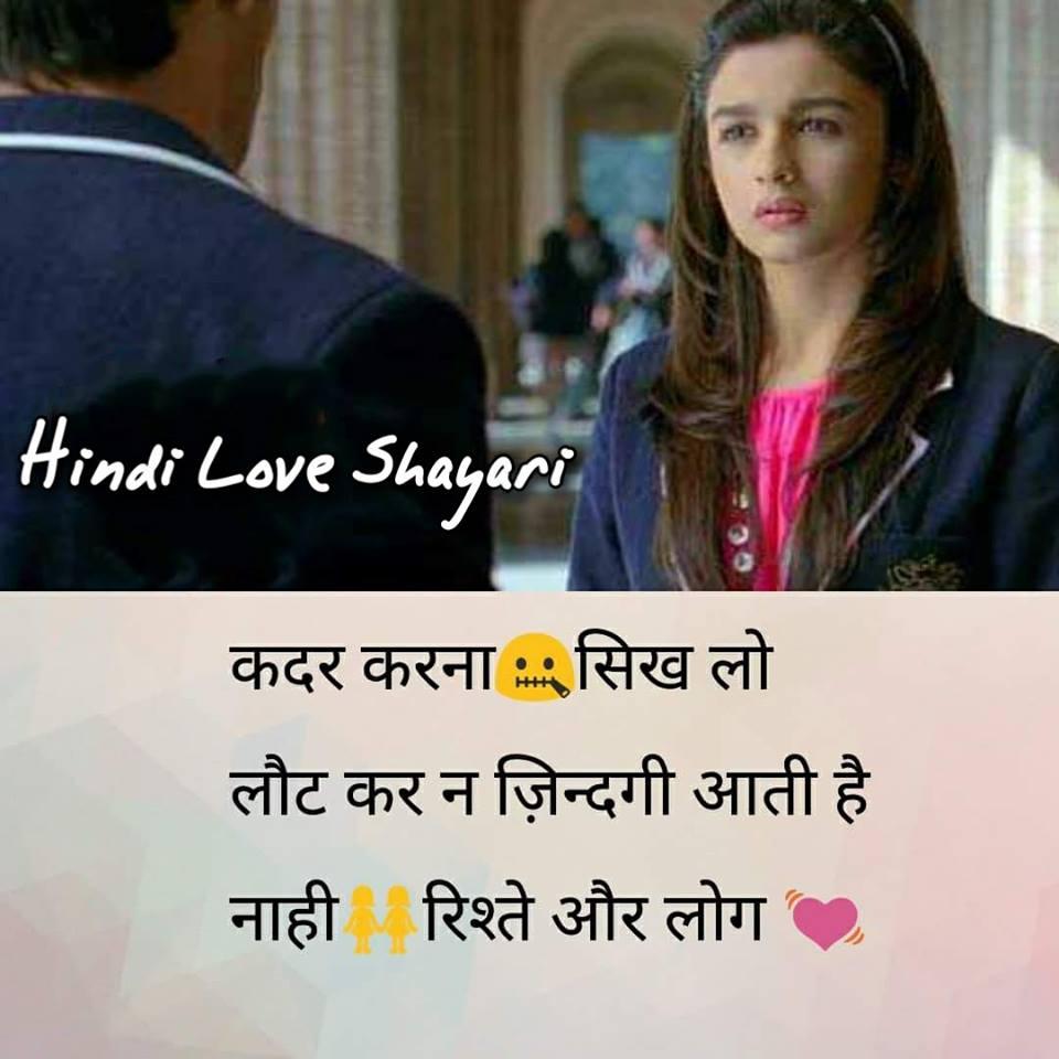 Touching-Hindi-Love-Shayari-22.jpg