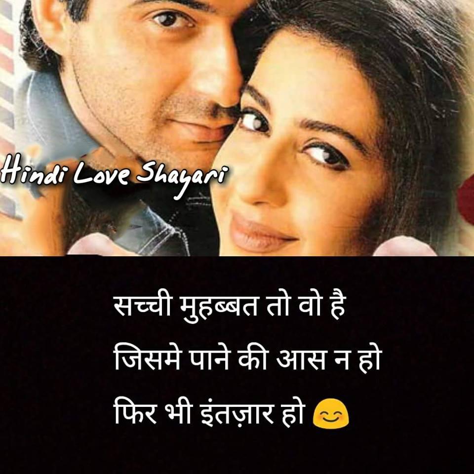 Touching-Hindi-Love-Shayari-23.jpg