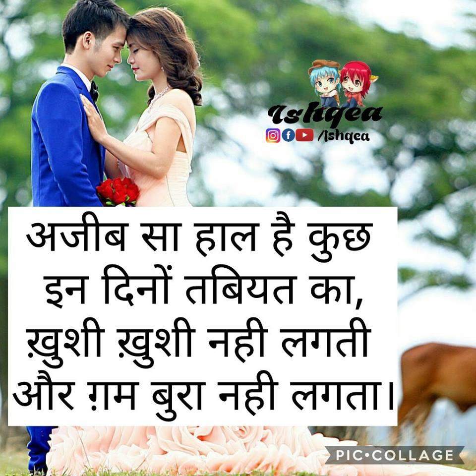 Touching-Hindi-Love-Shayari-25.jpg