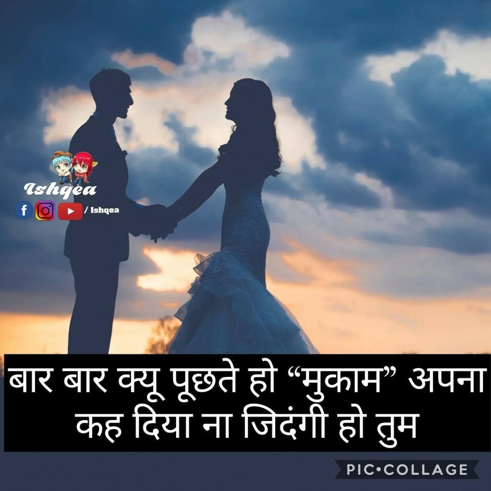 Touching-Hindi-Love-Shayari-28.jpg