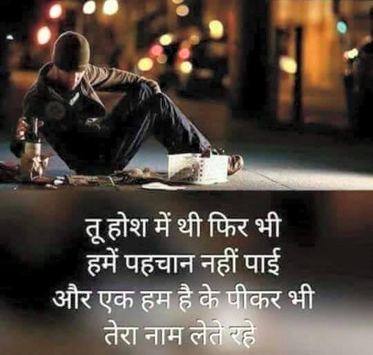 Touching-Hindi-Love-Shayari-30.jpg