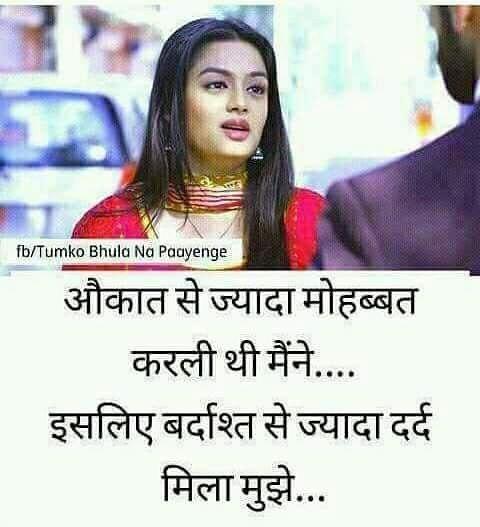 Touching-Hindi-Love-Shayari-31.jpg