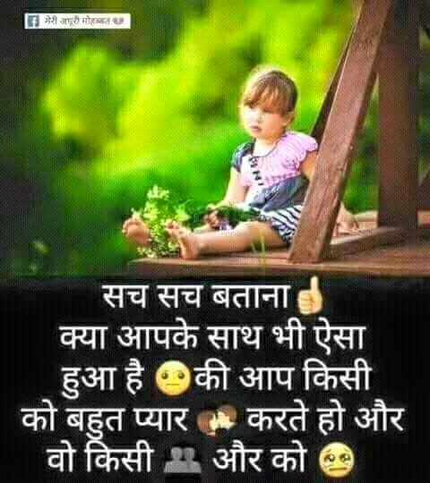 Touching-Hindi-Love-Shayari-32.jpg