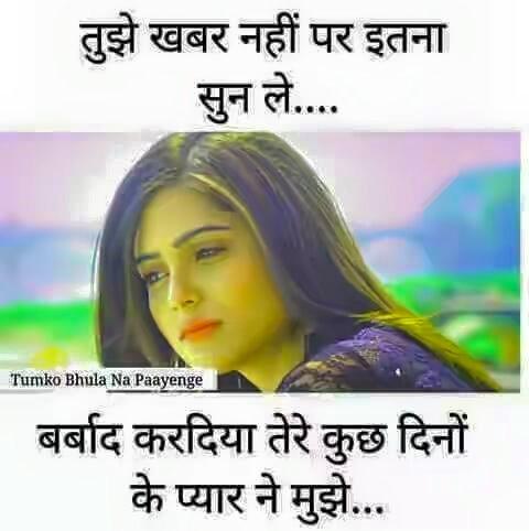 Touching-Hindi-Love-Shayari-33.jpg