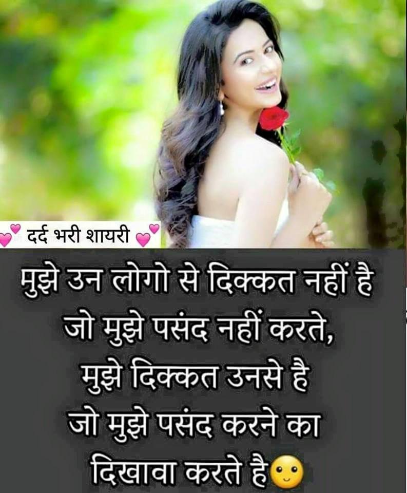 Touching-Hindi-Love-Shayari-34.jpg