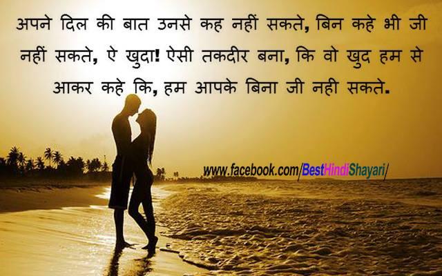 Touching-Hindi-Love-Shayari-9.jpg