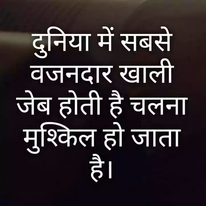 best-hindi-suvichar-16.jpg
