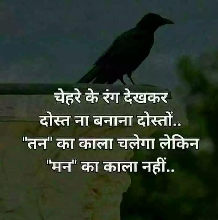best-hindi-suvichar-20.jpg