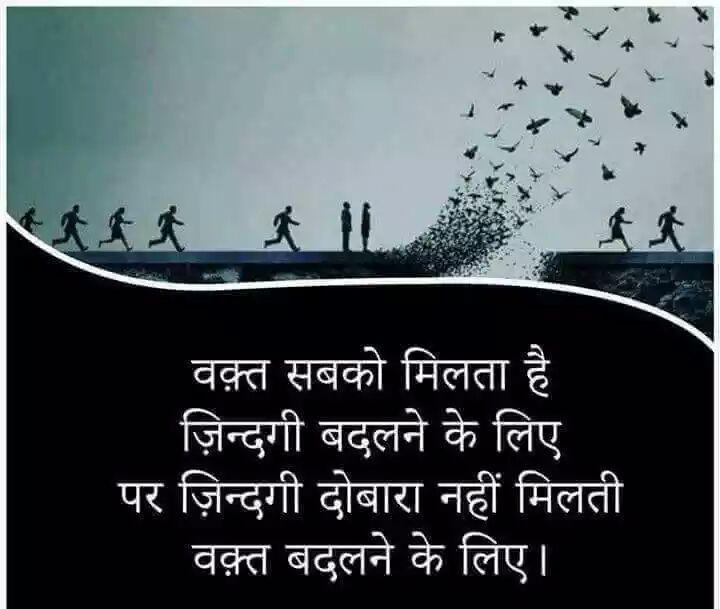 best-hindi-suvichar-21.jpg