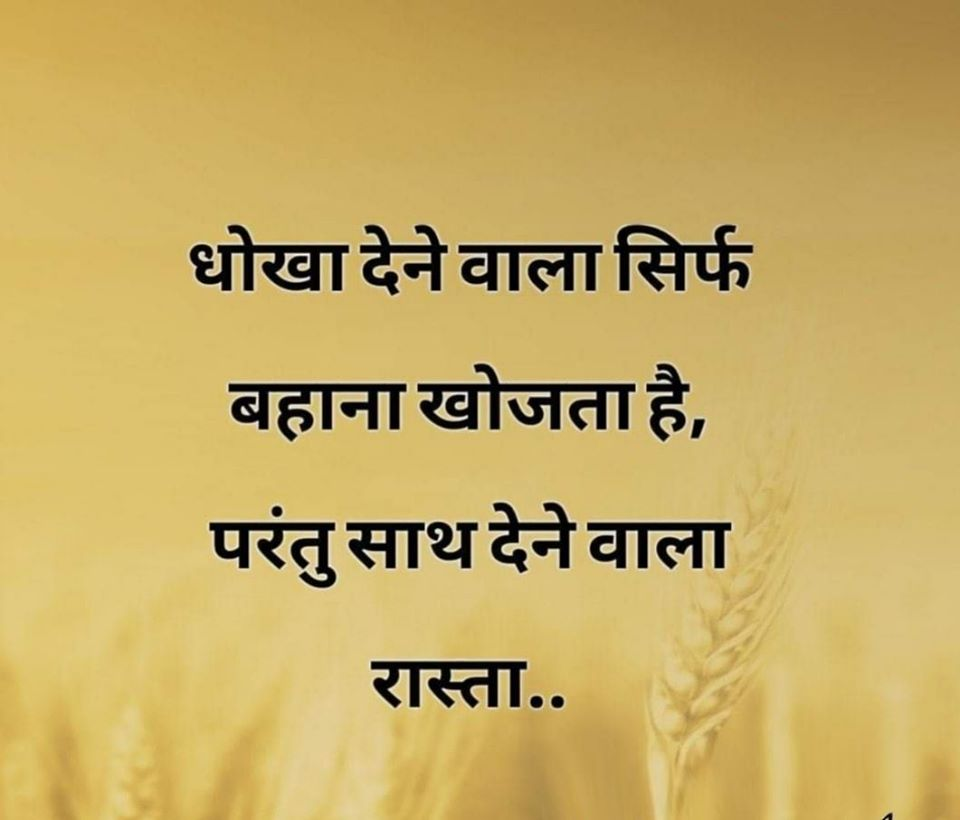 best-motivational-quotes-in-hindi-11.png
