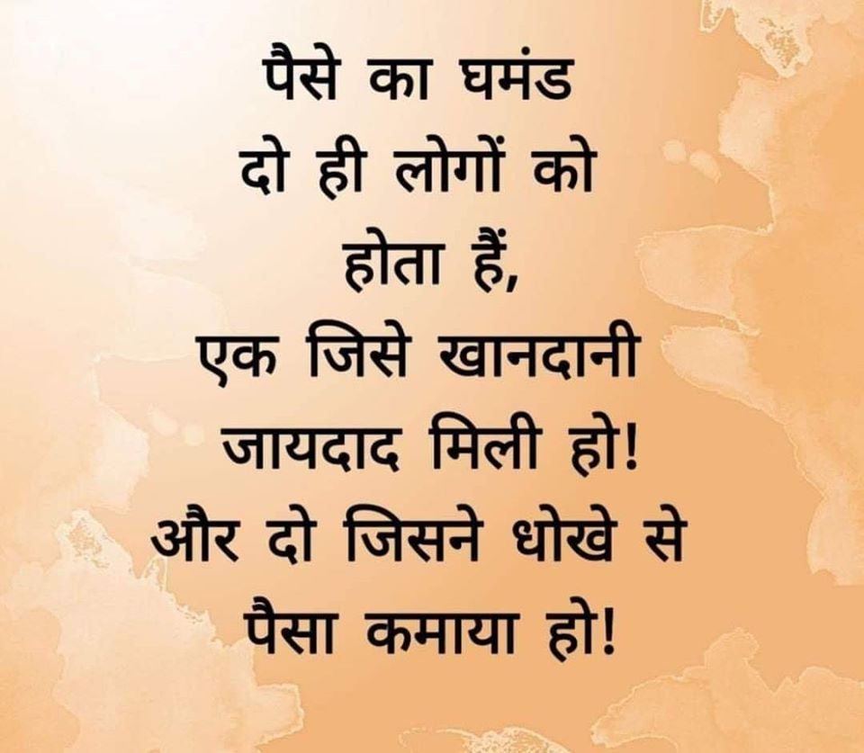 best-motivational-quotes-in-hindi-12.png