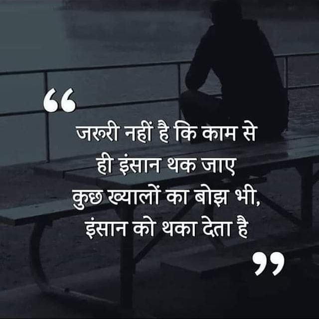best-motivational-quotes-in-hindi-13.png